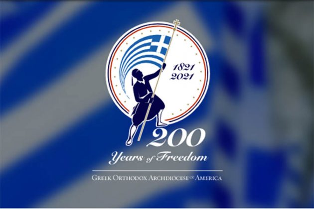 Η Αρχιεπισκοπή Αμερικής παρουσιάζει την ιστοσελίδα της για τα 200 χρόνια από την Ελληνική Επανάσταση του 1821