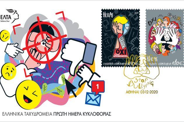 """Stop Bullying"" από τα Ελληνικά Ταχυδρομεία"