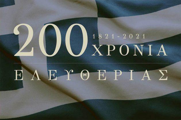 """Η Επιτροπή """"Ελλάδα 2021"""" κυκλοφορεί την αναμνηστική έκδοση για την 200η επέτειο της Επανάστασης του '21"""