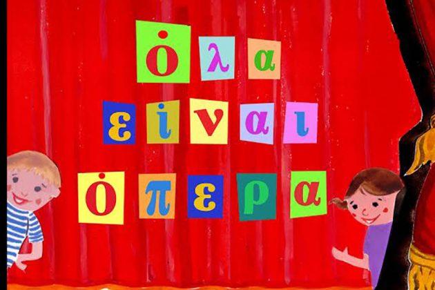 Όλα είναι όπερα, από το Μέγαρο Μουσικής για τα παιδιά!