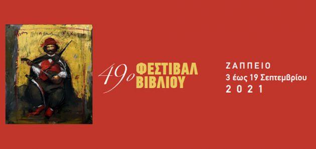 49ο Φεστιβάλ Βιβλίου στο Ζάππειο με αφιέρωμα στην Ελληνική Επανάσταση