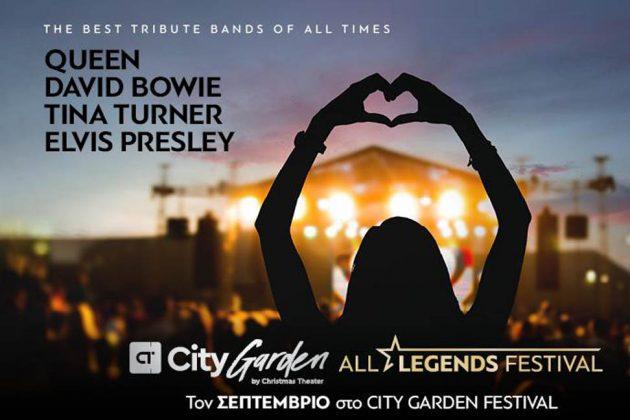 City Garden Musical Tributes